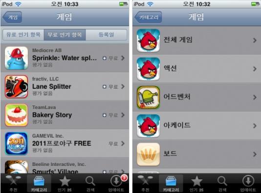 Korea Games App Store