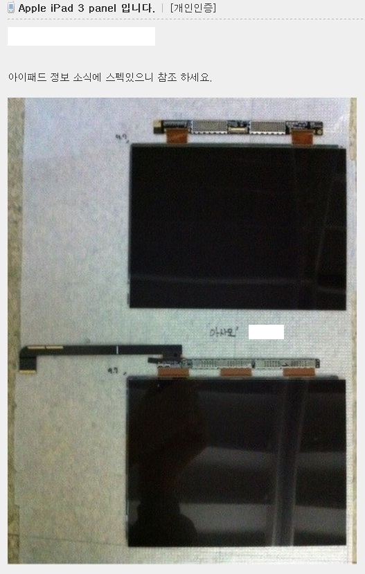possible_ipad3_screen_leak001